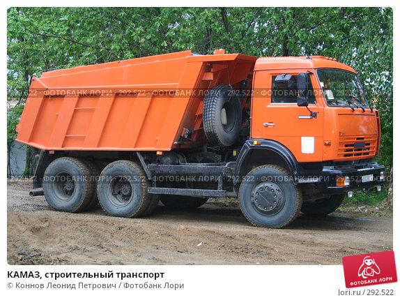 КАМАЗ, строительный транспорт, фото № 292522, снято 20 мая 2008 г. (c) Коннов Леонид Петрович / Фотобанк Лори