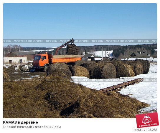 Купить «КАМАЗ в деревне», фото № 103286, снято 22 апреля 2018 г. (c) Бяков Вячеслав / Фотобанк Лори