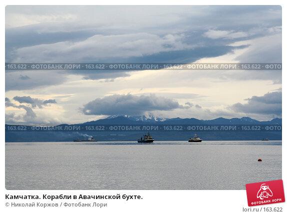 Камчатка. Корабли в Авачинской бухте., фото № 163622, снято 30 июля 2007 г. (c) Николай Коржов / Фотобанк Лори