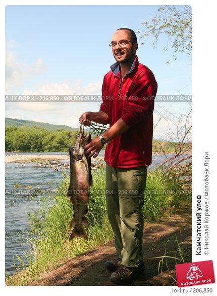 Купить «Камчатский улов», фото № 206850, снято 3 августа 2007 г. (c) Николай Коржов / Фотобанк Лори