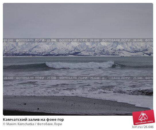 Камчатский залив на фоне гор, фото № 26646, снято 24 марта 2007 г. (c) Maxim Kamchatka / Фотобанк Лори