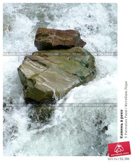 Камень в реке, фото № 92386, снято 1 июня 2007 г. (c) Parmenov Pavel / Фотобанк Лори
