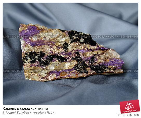 Камень в складках ткани, фото № 308098, снято 3 июня 2008 г. (c) Андрей Голубев / Фотобанк Лори