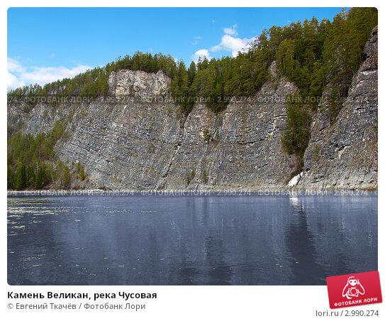 Камень Великан, река Чусовая, эксклюзивное фото № 2990274, снято 30 апреля 2006 г. (c) Евгений Ткачёв / Фотобанк Лори