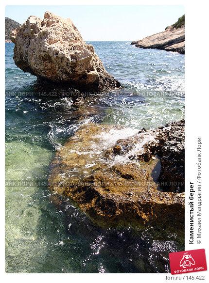 Купить «Каменистый берег», фото № 145422, снято 3 сентября 2007 г. (c) Михаил Мандрыгин / Фотобанк Лори