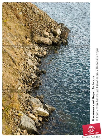 Каменистый берег Байкала, фото № 40202, снято 15 октября 2006 г. (c) Саломатов Александр Николаевич / Фотобанк Лори
