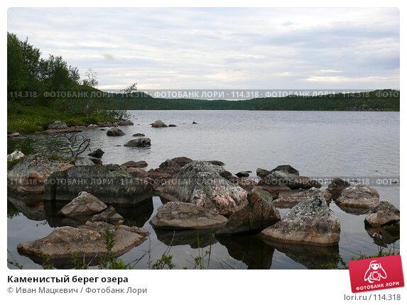 Каменистый берег озера, фото № 114318, снято 4 августа 2007 г. (c) Иван Мацкевич / Фотобанк Лори