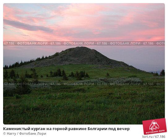 Каменистый курган на горной равнине Болгарии под вечер, фото № 67186, снято 26 июня 2004 г. (c) Harry / Фотобанк Лори