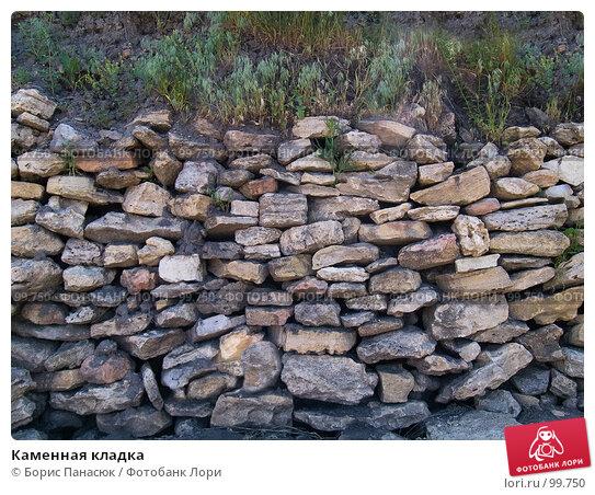 Купить «Каменная кладка», фото № 99750, снято 22 мая 2005 г. (c) Борис Панасюк / Фотобанк Лори