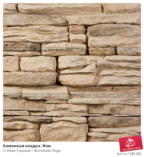 Купить «Каменная кладка. Фон.», фото № 249282, снято 12 апреля 2008 г. (c) Иван Сазыкин / Фотобанк Лори