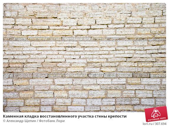 Каменная кладка восстановленного участка стены крепости, эксклюзивное фото № 307694, снято 17 мая 2008 г. (c) Александр Щепин / Фотобанк Лори