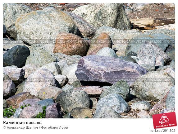 Каменная насыпь, эксклюзивное фото № 291302, снято 16 мая 2008 г. (c) Александр Щепин / Фотобанк Лори