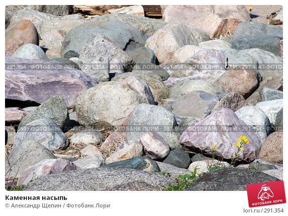 Каменная насыпь, эксклюзивное фото № 291354, снято 16 мая 2008 г. (c) Александр Щепин / Фотобанк Лори