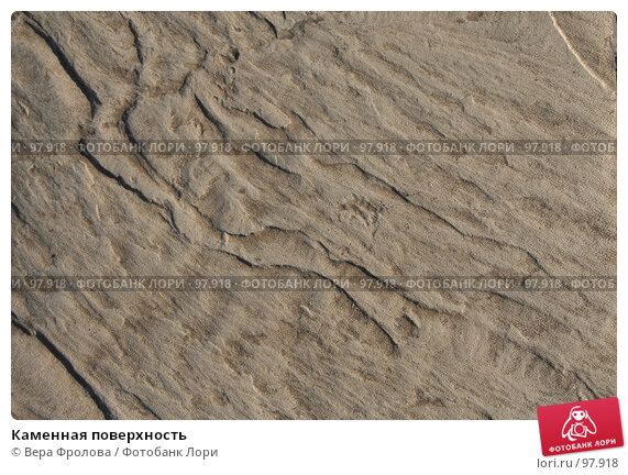 Каменная поверхность, фото № 97918, снято 30 сентября 2007 г. (c) Вера Фролова / Фотобанк Лори