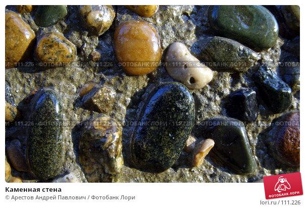 Каменная стена, фото № 111226, снято 18 октября 2006 г. (c) Арестов Андрей Павлович / Фотобанк Лори