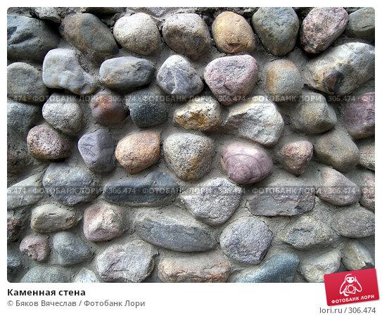 Купить «Каменная стена», фото № 306474, снято 16 апреля 2008 г. (c) Бяков Вячеслав / Фотобанк Лори