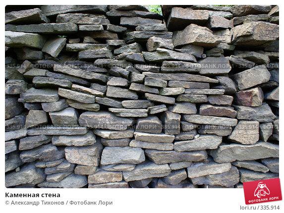 Каменная стена, фото № 335914, снято 22 мая 2008 г. (c) Александр Тихонов / Фотобанк Лори