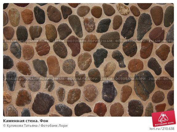 Каменная стена. Фон, фото № 210638, снято 30 ноября 2005 г. (c) Куликова Татьяна / Фотобанк Лори