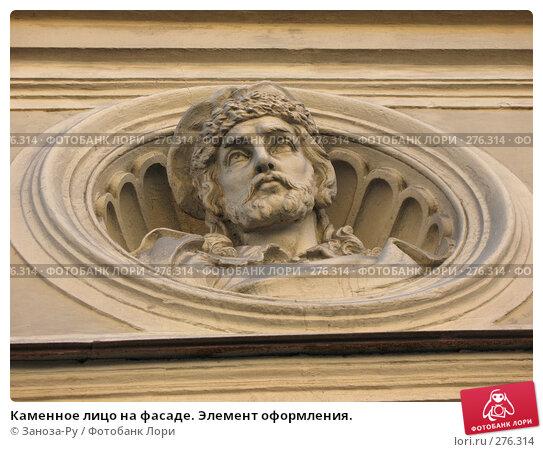 Каменное лицо на фасаде. Элемент оформления., фото № 276314, снято 2 мая 2008 г. (c) Заноза-Ру / Фотобанк Лори