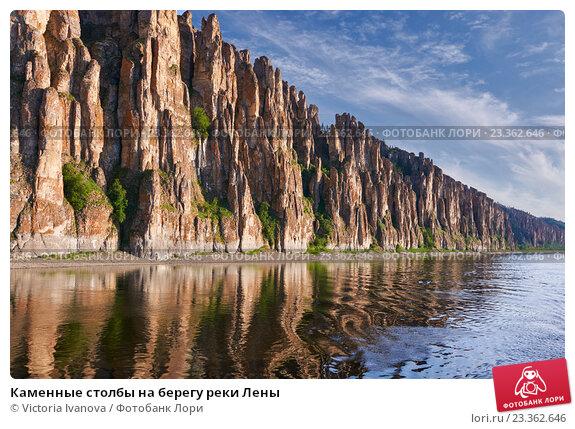 Купить «Каменные столбы на берегу реки Лены», фото № 23362646, снято 28 июня 2011 г. (c) Victoria Ivanova / Фотобанк Лори