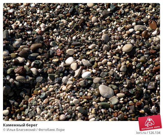 Каменный берег, фото № 126134, снято 25 июля 2007 г. (c) Илья Благовский / Фотобанк Лори