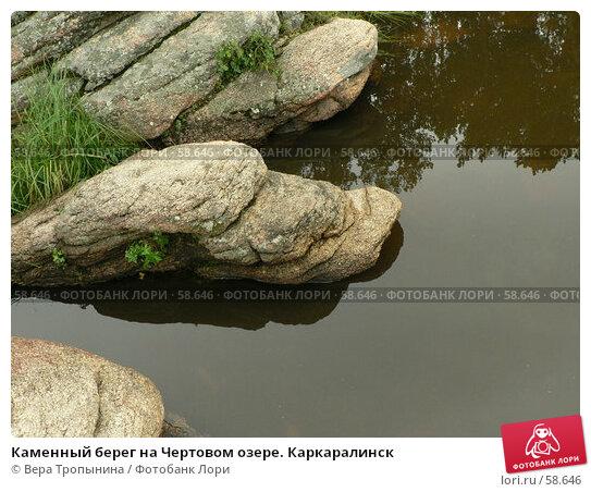 Каменный берег на Чертовом озере. Каркаралинск, фото № 58646, снято 3 июля 2007 г. (c) Вера Тропынина / Фотобанк Лори
