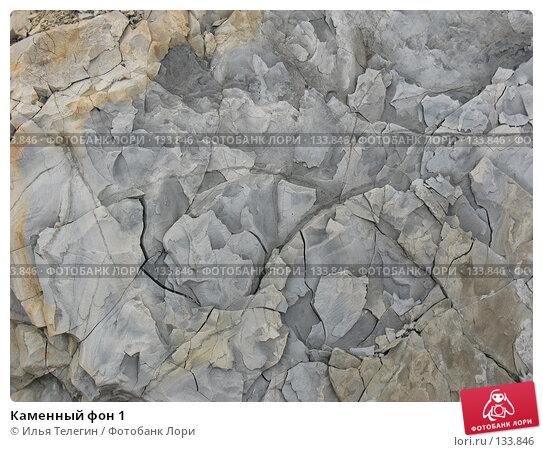 Купить «Каменный фон 1», фото № 133846, снято 29 сентября 2007 г. (c) Илья Телегин / Фотобанк Лори