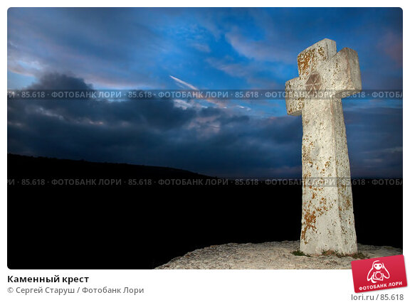 Каменный крест, фото № 85618, снято 14 августа 2007 г. (c) Сергей Старуш / Фотобанк Лори