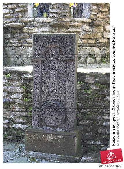 Каменный крест. Окрестности Геленнжика, родник Наташа, фото № 200022, снято 18 апреля 2007 г. (c) Михаил Котов / Фотобанк Лори