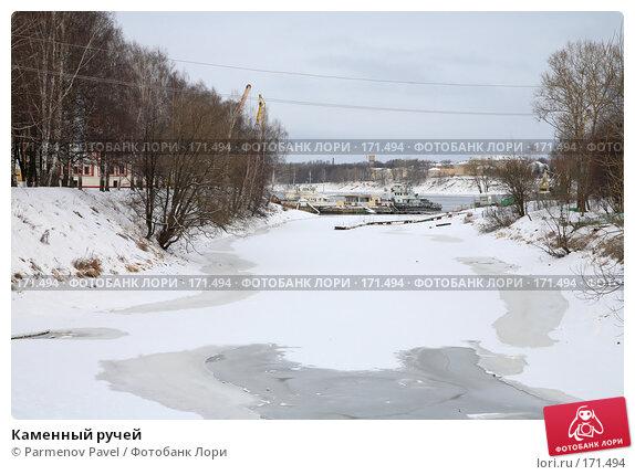 Каменный ручей, фото № 171494, снято 2 января 2008 г. (c) Parmenov Pavel / Фотобанк Лори