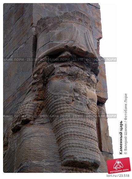 Каменный царь, фото № 23518, снято 26 ноября 2006 г. (c) Валерий Шанин / Фотобанк Лори