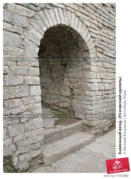 Купить «Каменный вход. (Псковский кремль)», фото № 110466, снято 18 августа 2007 г. (c) Евгений Батраков / Фотобанк Лори