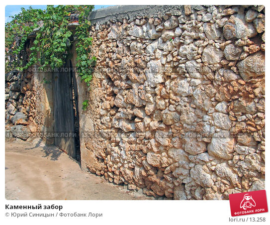 Каменный забор, фото № 13258, снято 22 сентября 2006 г. (c) Юрий Синицын / Фотобанк Лори