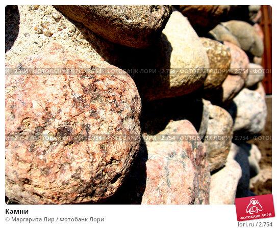 Камни , фото № 2754, снято 1 мая 2006 г. (c) Маргарита Лир / Фотобанк Лори