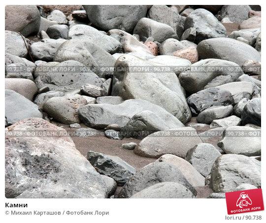 Камни, эксклюзивное фото № 90738, снято 3 августа 2007 г. (c) Михаил Карташов / Фотобанк Лори