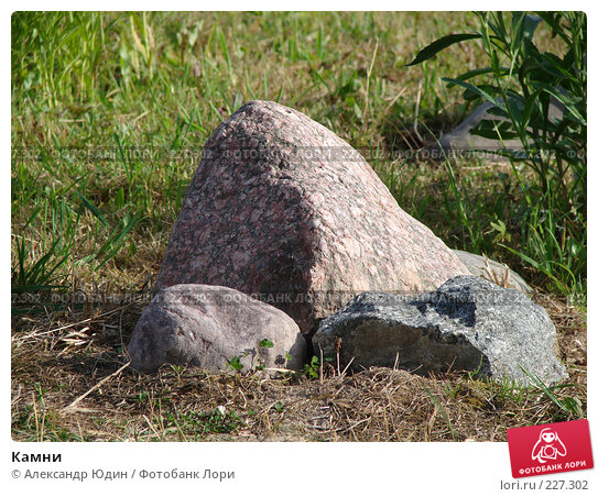 Камни, фото № 227302, снято 5 июля 2007 г. (c) Александр Юдин / Фотобанк Лори
