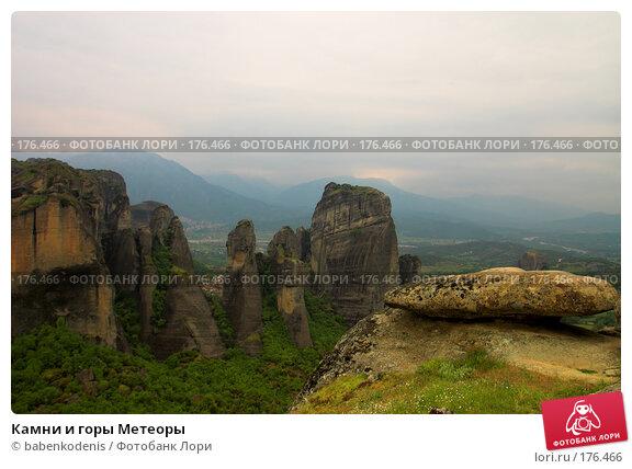 Купить «Камни и горы Метеоры», фото № 176466, снято 3 мая 2006 г. (c) Бабенко Денис Юрьевич / Фотобанк Лори