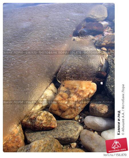 Камни и лед, фото № 156870, снято 22 апреля 2007 г. (c) Абышев А.А. / Фотобанк Лори