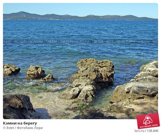 Камни на берегу, фото № 138846, снято 5 июля 2007 г. (c) Estet / Фотобанк Лори