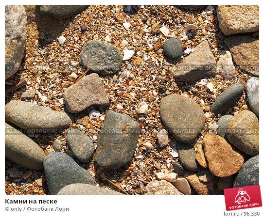 Камни на песке, фото № 96330, снято 5 августа 2007 г. (c) only / Фотобанк Лори