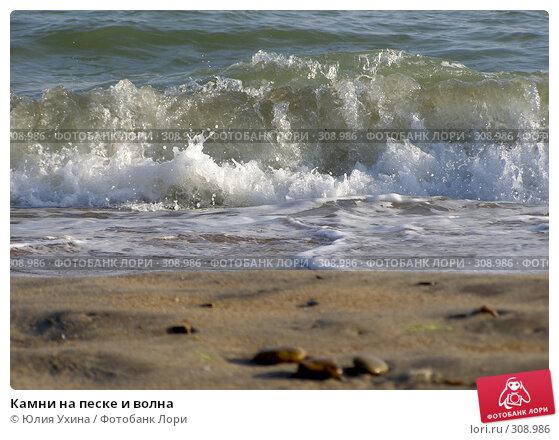 Камни на песке и волна, фото № 308986, снято 24 мая 2008 г. (c) Юлия Ухина / Фотобанк Лори