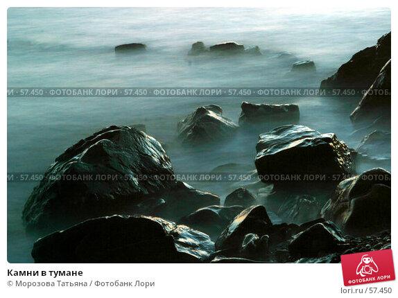 Камни в тумане, фото № 57450, снято 3 августа 2004 г. (c) Морозова Татьяна / Фотобанк Лори
