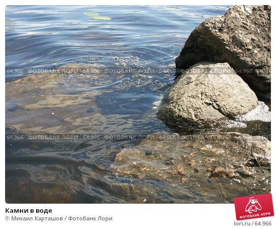 Камни в воде, эксклюзивное фото № 64966, снято 27 июня 2005 г. (c) Михаил Карташов / Фотобанк Лори