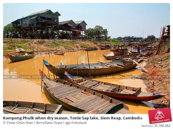 Kampong Phulk when dry season, Tonle Sap lake, Siem Reap, Cambodia. Стоковое фото, фотограф Chew Chun Hian / age Fotostock / Фотобанк Лори