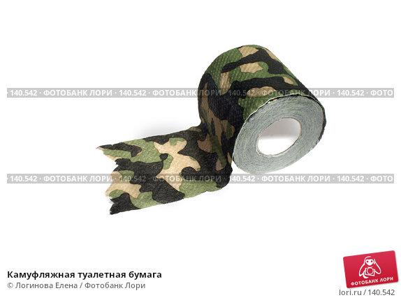 Камуфляжная туалетная бумага, фото № 140542, снято 17 ноября 2007 г. (c) Логинова Елена / Фотобанк Лори