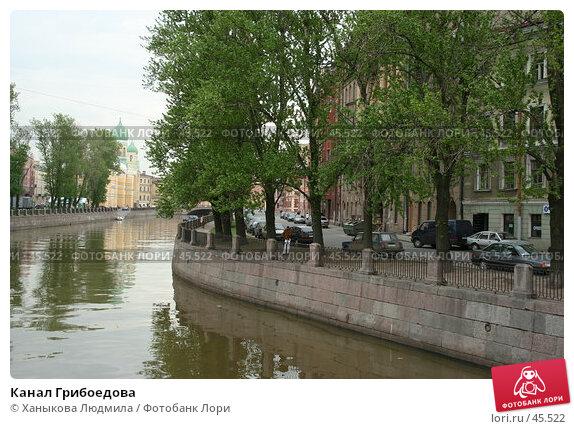 Канал Грибоедова, фото № 45522, снято 22 мая 2007 г. (c) Ханыкова Людмила / Фотобанк Лори