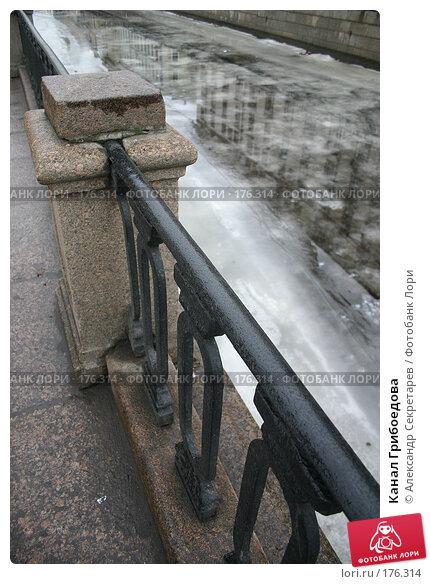 Канал Грибоедова, фото № 176314, снято 14 января 2008 г. (c) Александр Секретарев / Фотобанк Лори