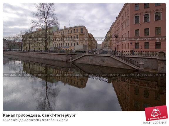 Купить «Канал Грибоедова. Санкт-Петербург», эксклюзивное фото № 225446, снято 17 марта 2008 г. (c) Александр Алексеев / Фотобанк Лори