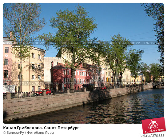 Канал Грибоедова. Санкт-Петербург, фото № 276358, снято 2 мая 2008 г. (c) Заноза-Ру / Фотобанк Лори