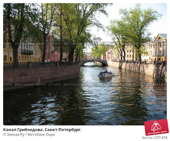 Канал Грибоедова. Санкт-Петербург., фото № 277474, снято 2 мая 2008 г. (c) Заноза-Ру / Фотобанк Лори